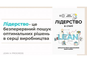 Lean-style leadership. The way to continuous improvement of your business. Author: Jim Lancaster