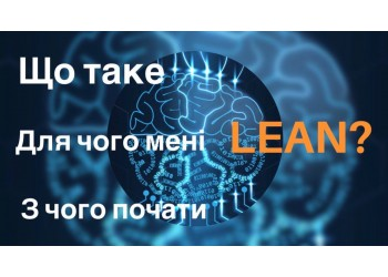 So what is LEAN and what is it for me?